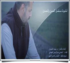 تحميل أنشودة مسلسل الحسن الحسين